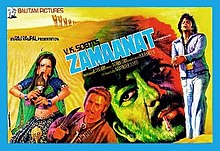 Hit movie Zamaanat by Reena Roy songs download on Pagalworld