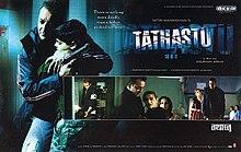Download Songs Tathastu Movie by Anubhav Sinha on Pagalworld