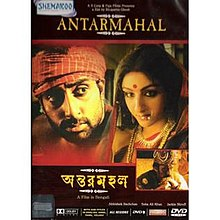 Hit movie Antarmahal by Abhishek Bachchan songs download on Pagalworld