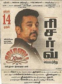 Hit movie Mumbai Xpress (2005 Tamil film) by Manisha Koirala songs download on Pagalworld