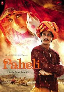 Movie Paheli by Sukhwinder Singh on songs download at Pagalworld