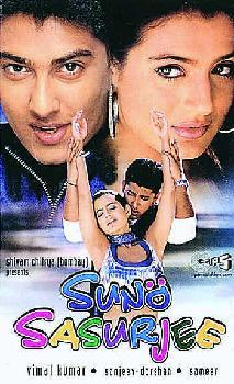 Latest Movie Suno Sasurjee by Ameesha Patel songs download at Pagalworld