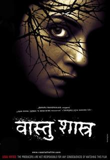 Latest Movie Vaastu Shastra  by J. D. Chakravarthy songs download at Pagalworld