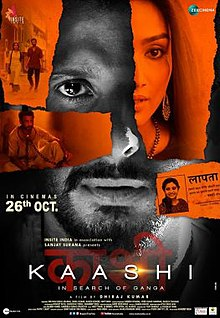 Latest Movie Kaashi in Search of Ganga by Aishwarya Devan songs download at Pagalworld
