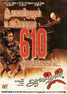 Hit movie Aalavandhan by Raveena Tandon songs download on Pagalworld