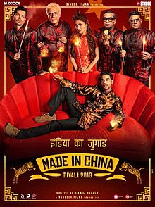 Latest Movie Made In China  by Mouni Roy songs download at Pagalworld