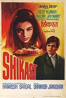 Hit movie Shikast by Shankar on songs download at Pagalworld