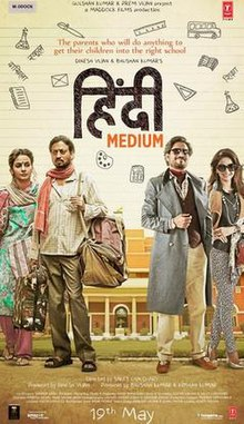 Hit movie Hindi Medium by Irrfan Khan songs download on Pagalworld