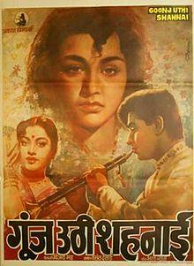 Movie Goonj Uthi Shehnai by Lata Mangeshkar on songs download at Pagalworld