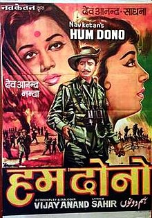 Hit movie Hum Dono  by Dev on songs download at Pagalworld