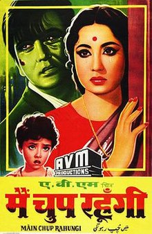 Download Songs Main Chup Rahungi Movie by Productions on Pagalworld