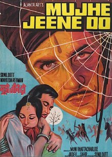 Hit movie Mujhe Jeene Do by Dev on songs download at Pagalworld