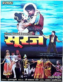 Download Songs Suraj  Movie by Productions on Pagalworld