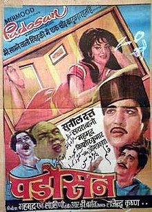 Download Songs Padosan Movie by Productions on Pagalworld