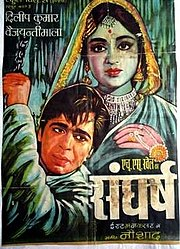 Latest Movie Sunghursh by Dilip Kumar songs download at Pagalworld