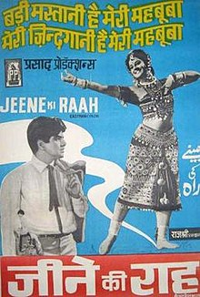 Download Songs Jeene Ki Raah Movie by Productions on Pagalworld