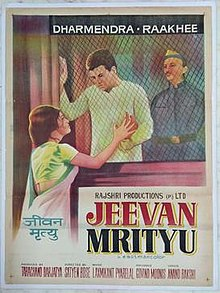 Download Songs Jeevan Mrityu Movie by Productions on Pagalworld