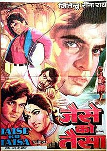 Download Songs Jaise Ko Taisa Movie by Productions on Pagalworld