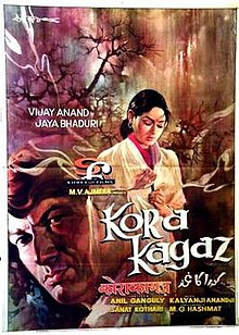 Latest Movie Kora Kagaz by Jaya Bachchan songs download at Pagalworld