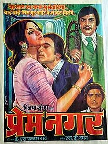 Download Songs Prem Nagar  Movie by Productions on Pagalworld