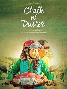 Hit movie Chalk n Duster by Juhi Chawla songs download on Pagalworld
