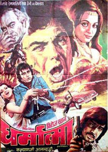 Latest Movie Dharmatma by Farida Jalal songs download at Pagalworld