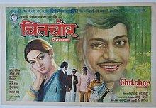 Latest Movie Chitchor by Zarina Wahab songs download at Pagalworld