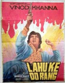 Download Songs Lahu Ke Do Rang  Movie by Mahesh Bhatt on Pagalworld