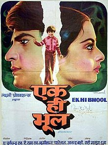 Download Songs Ek Hi Bhool Movie by Productions on Pagalworld