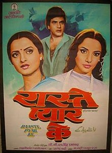 Download Songs Raaste Pyar Ke Movie by Productions on Pagalworld