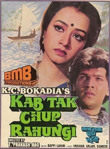 Hit movie Kab Tak Chup Rahungi by Kiran Kumar songs download on Pagalworld