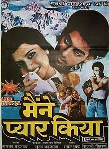 Download Songs Maine Pyar Kiya Movie by Productions on Pagalworld