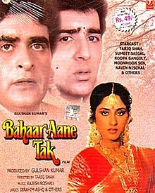 Movie Bahaar Aane Tak by Anuradha Paudwal on songs download at Pagalworld