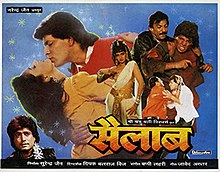 Hit movie Sailaab  by Madhuri Dixit songs download on Pagalworld