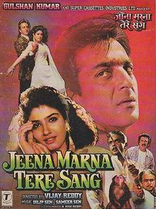Movie Jeena Marna Tere Sang by Anuradha Paudwal on songs download at Pagalworld