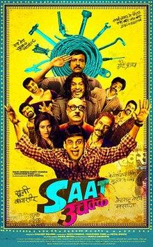 Hit movie Saat Uchakkey by Annu Kapoor songs download on Pagalworld