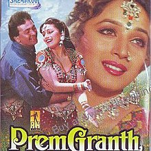 Latest Movie Prem Granth by Rishi Kapoor songs download at Pagalworld