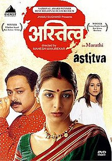 Latest Movie Astitva by Namrata Shirodkar songs download at Pagalworld