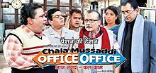 Hit movie Chala Mussaddi... Office Office by Sajid-wajid on songs download at Pagalworld