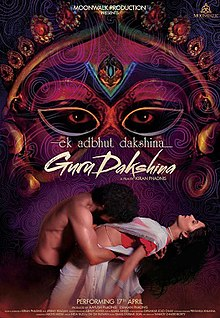 Latest Movie Ek Adbhut Dakshina Guru Dakshina by Girish Karnad songs download at Pagalworld