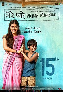 Latest Movie Mere Pyare Prime Minister by Atul Kulkarni songs download at Pagalworld