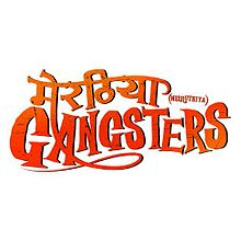 Movie Meeruthiya Gangsters by Dev Negi on songs download at Pagalworld