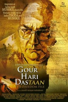 Download Songs Gour Hari Dastaan Movie by Anant Mahadevan on Pagalworld