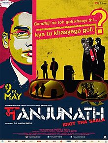 Hit movie Manjunath  by Yashpal Sharma songs download on Pagalworld
