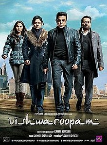 Hit movie Vishwaroopam by Dev on songs download at Pagalworld