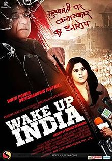 Latest Movie Wake Up India by Manoj Joshi songs download at Pagalworld
