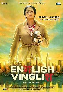 Download Songs English Vinglish Movie by Productions on Pagalworld