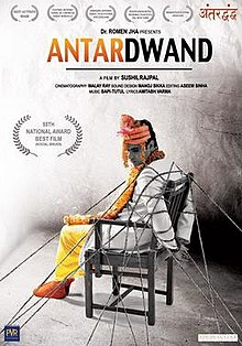 Latest Movie Antardwand by Vinay Pathak songs download at Pagalworld